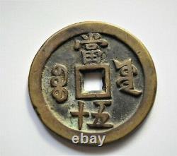 Large Xianfeng Zhongbao Chinese bronze coin 50 Cash
