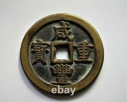 Grande Pièce De Bronze Chinoise Xianfeng Zhongbao 50 Cash