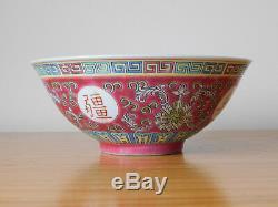 République Chinoise Époque Famille Rose Grand Bol En Porcelaine De Corail Moulu